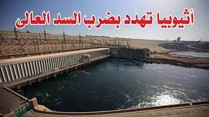 أثيوبيا تهـدد بضــرب السد العالى وتزعم أن مصر ترغب فى السيطرة على النيل |  قناة مصر