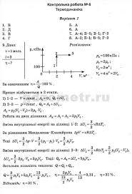 Контрольная работа Вариант ГДЗ Тест контроль Фізика  Контрольная работа 6 Вариант 1