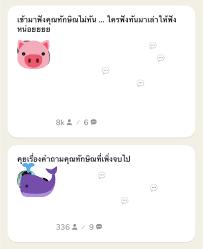 หั่นหัวหอม (@hunhuahom)