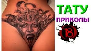 тату приколы самые классные татуировки 2015 Tattoo мой мир