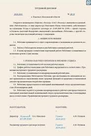 Как оплачивать ненормированный рабочий день водителя aytac stroy ru Материальная ответственность работника диссертация