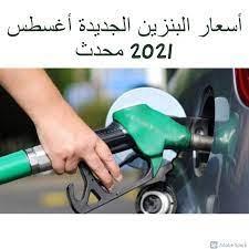 """أسعار البنزين الجديدة أغسطس 2021 محدث """"الآن"""" إعلان أرامكو يفاجئ الجميع و  ارتفاع العقود الآجلة للنفط - خبر صح"""