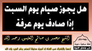 هل يجوز صيام يوم السبت إذا تصادف مع يوم عرفة الشيخ محمد بن صالح العثيمين  رحمه الله - YouTube
