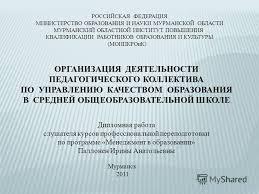 Презентация на тему ОРГАНИЗАЦИЯ ДЕЯТЕЛЬНОСТИ ПЕДАГОГИЧЕСКОГО  1 ОРГАНИЗАЦИЯ ДЕЯТЕЛЬНОСТИ ПЕДАГОГИЧЕСКОГО КОЛЛЕКТИВА ПО УПРАВЛЕНИЮ КАЧЕСТВОМ ОБРАЗОВАНИЯ В СРЕДНЕЙ ОБЩЕОБРАЗОВАТЕЛЬНОЙ ШКОЛЕ Дипломная работа