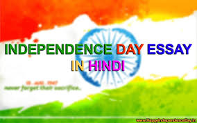 essay on independence day in hindi independence day poem and  essay on independence day in hindi
