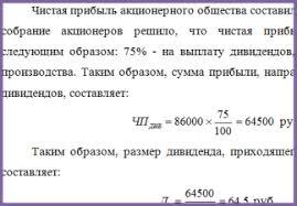 Задача № расчет курсовой стоимости акций  Ответить Задача №922 расчет курсовой стоимости