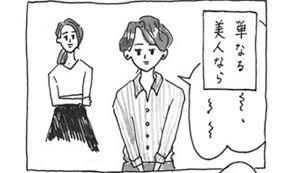 都内ol 白井瑶 イラストレーター カラシソエル シリーズイヤな女 Ep