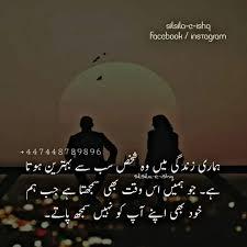 0204 Pm 17 03 18 Urdu Shaiyri Quotes Urdu Quotes Quotes From