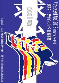 フェスタまちだ2018 Festa Machida ページ