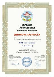 Автошкола Лицензии дипломы грамоты Лучшие Автошколы 2015 Лучшие Автошколы 2015