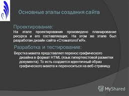 Презентация на тему Дипломная работа на тему Создание  5 Основные этапы создания сайта