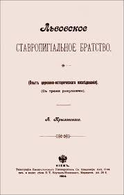 Вклад А С Крыловского в историю украинской культуры Титульный лист магистерской диссертации А С Крыловского Львовское ставропигиальное братство Киев