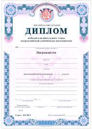 image png Образец диплома победителя школьного этапа всероссийской олимпиады школьников утв приказом Министерства образования и науки РФ от 19 мая 2008 г n 151