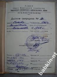 Купить диплом сварщика женщина в интернет аукционе ru  диплом сварщика 1962 женщина