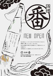 居酒屋ポスター 日用品のイラスト魚類のイラスト飲食店のデザイン