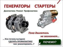 ремонт генератора ваз реферат Авто ремонт ремонт генератора ваз реферат 5