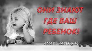 Детские смарт часы с gps трекером <b>Smart Baby Watch</b> Q90 с ...