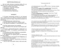 Контрольная работа по немецкому языку Фрилансер Юлия Назарова  Контрольная работа по немецкому языку