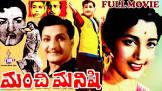 Vijaya Nirmala Manchi Mithrulu Movie