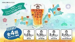 クラフト ビール オンライン フェス