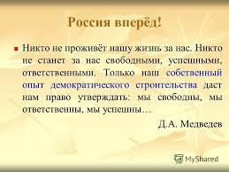 Презентация на тему Дипломная работа Социальный педагог  3 Россия вперёд