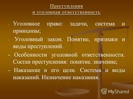 Понятие и цели наказания в российском уголовном праве  Понятие и цели наказания в уголовном праве диплом
