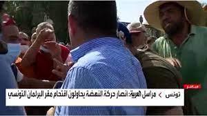 أنصار الغنوشي يحاولون مجدداً اقتحام البرلمان التونسي