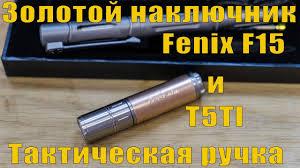 Мини обзор <b>Тактическая ручка</b> FENIX T5TI и золотой юбилейный ...