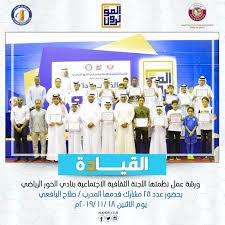 Al Khor Sports Club Qatar