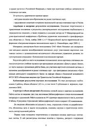 Бердышева Светлана Сергеевна РАЗВИТИЕ ПЛАТЕЖНЫХ СИСТЕМ С  и прав1u1 расчетов в Российской Федерации а также при подrоrовке учебных ма rериа