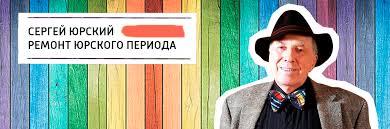 Сергей <b>Юрский</b>. Ремонт <b>Юрского</b> периода