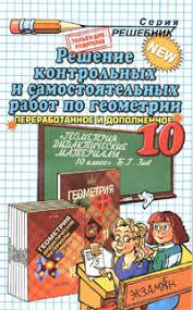 Геометрия Все гдз решебники онлайн all gdz online ГДЗ Дидактические материалы по геометрии 10 класс Зив Б Г 2009