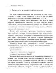 Курсовая Исследование целей управления на примере ООО  Исследование целей управления на примере ООО Электроаппарат 15 03 13