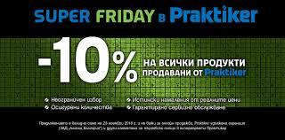 Съвсем логично разбира се,то се състои в последния работен ден от седмицата, обикновено малко преди старта на празничния месец декември. Praktiker Cheren Petk 23 11 2018 10 Na Vsichki Stoki Promocii Bezkraj Broshuri Katalozi Oferti