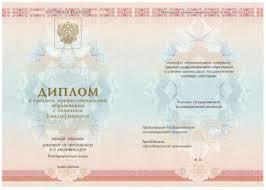 Финансово экономический колледж Пермь Дневное заочное  Дипломы