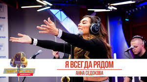 Анна Седокова — «<b>Я всегда рядом</b>». «Золотой Микрофон 2019 ...