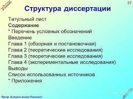 Презентация на тему Содержание и роль дисциплины Подготовка  57 Проф