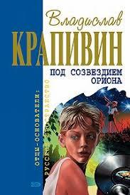 «<b>След ребячьих</b> сандалий» читать бесплатно онлайн книгу ...
