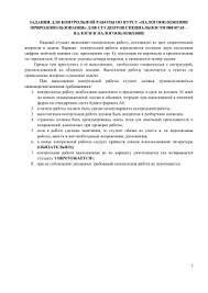 Темы курсовых работ по налогообложению организаций Налогообложение природопользования