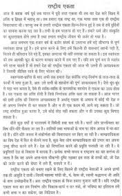 essay on the ldquo national integration rdquo in hindi 10099