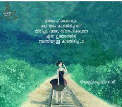Pin By Athulya Radhika S On Malayalam Quotes Pinterest Quotes Awesome Malayalam Quotes About Sad Moment