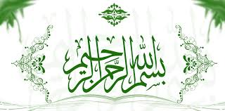 bismillah hd green and white wallpaper