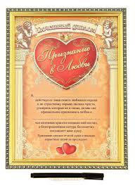 Диплом в рамке Признание в любви и маркер Грамоты  Диплом в рамке Признание в любви и маркер