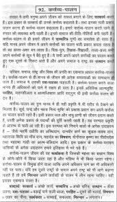 sample essay on the duty in hindi language