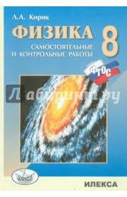 Книга Физика класс Разноуровневые самостоятельные и  Физика 8 класс Разноуровневые самостоятельные и контрольные работы