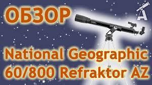 Обзор <b>телескопа National Geographic</b> 60/800 Refraktor AZ ...