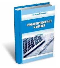 Зотова Н Н Бухгалтерский учет и анализ Все учебники для студентов zotova buxuchet 3d