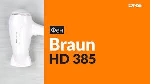 Распаковка <b>фена Braun HD 385</b> / Unboxing Braun HD 385