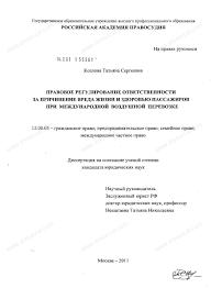 Диссертация на тему Правовое регулирование ответственности за  Диссертация и автореферат на тему Правовое регулирование ответственности за причинение вреда жизни и здоровью пассажиров