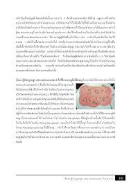 เรื่องน่ารู้กับครูนกฮูก ปี 2562-Flip Book Pages 101-150